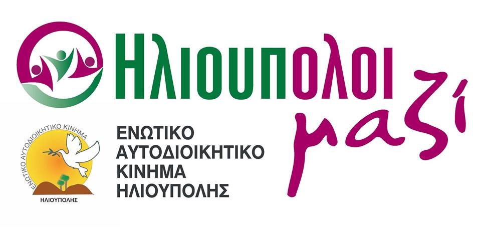 Ανοικτή Επιστολή του Υποψήφιου Δήμαρχου Γιώργου Χατζηδάκη στους νέους και νέες της πόλης μας
